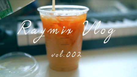 【Raymix日记VLOG】vol.002 「用什么治愈这个生病的世界」