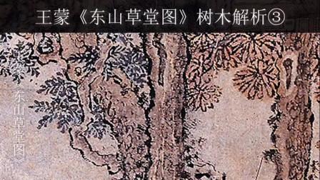 【笔墨技法】35 王蒙《东山草堂图》树法解析3