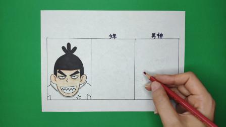 一张普通纸手绘刺客伍六七少年和男神长相,是啥样?画法简单有趣