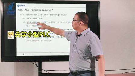 7.21第一期 陈老师智问智答 如何系统学习plc