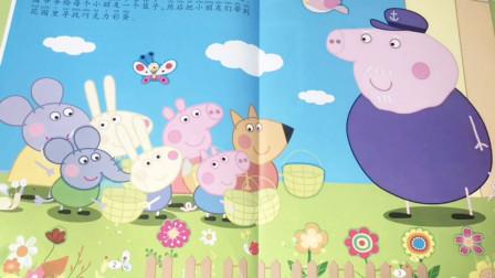 小猪佩奇贴贴画游戏,佩奇,乔治和朋友们寻找巧克力彩蛋