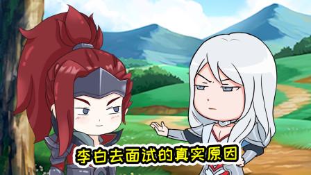 王者爆笑动画:李白去韩信公司面试,最后却是为了相亲
