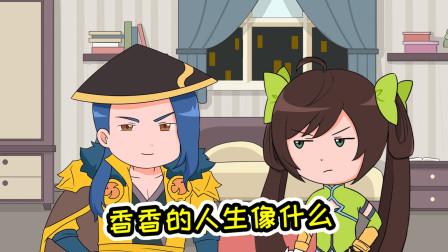 王者爆笑动画:刘备用一句话总结香香的人生,这也太形象了!