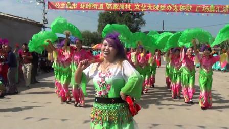 大美东北秧歌舞:吉林怀德县大榆树村孙全秧歌队表演(第一场 完整版)