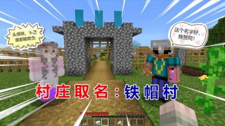 我的世界村庄故事36:村庄取名铁帽村,头很铁可不是谁都能欺负!