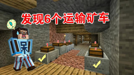 我的世界村庄故事39:我在山洞偷偷挖矿,竟找到6个运输矿车