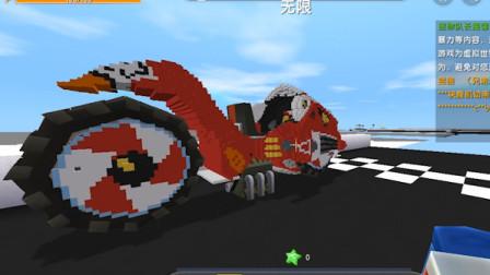 迷你世界:哆哆变形金刚赛车