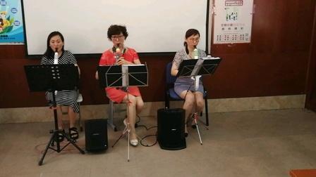 电吹管三重奏,《女人花》。