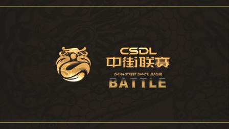 CSDA街舞大赛《中街联赛》排名赛:5V5 freestyle battle第六场斗舞
