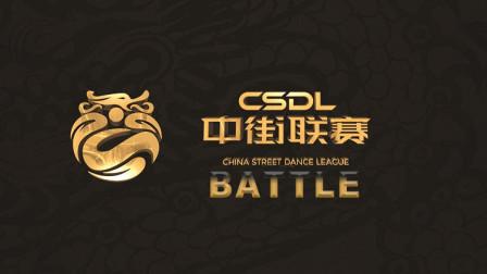 CSDA街舞大赛《中街联赛》排名赛:5V5 freestyle battle第七场斗舞