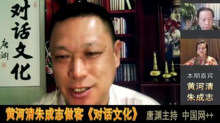 黄河清朱成志做客中国网家家谈《白衣天使的抗疫歌声》唐渊主持