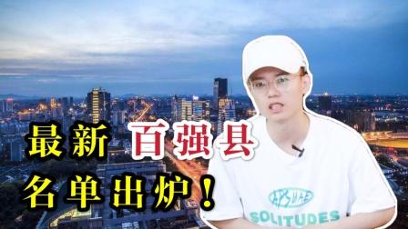 百强县排名出炉:33个县GDP破千亿!你家乡上榜了吗?