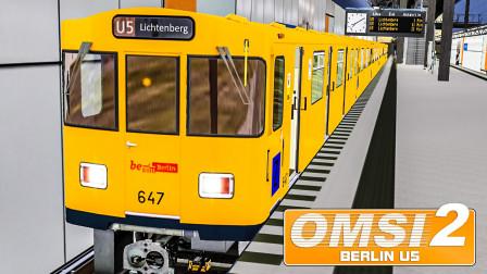 巴士模拟2:探索即将开通的区间 驾驶A3L82于柏林地铁5号线 | OMSI 2 Project U5 v4.1