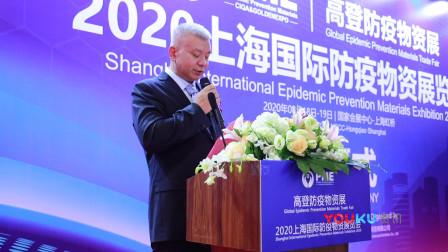 高登防疫物资展-上海站在上海国家会展中心举行