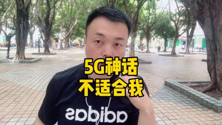最近不建议入手5G打电话推销别办
