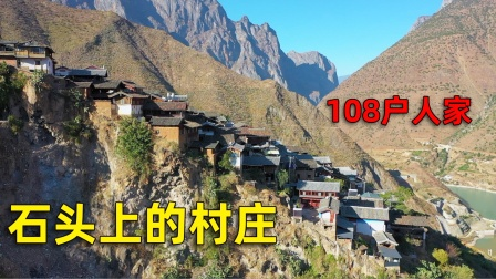 云南丽江深山,108户人家住在一块石头上,边上的胆子也太大了