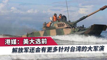 """大陆对美台发出强硬警告,港媒:如果敢背离""""一中""""解放军会动手"""