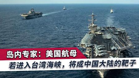 美航母进台海将成解放军靶子,台专家:台湾暴露在战争危险之中