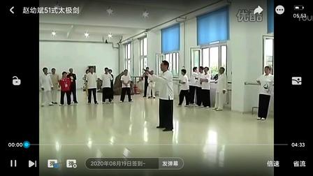 赵幼斌51式太极剑