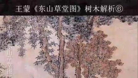 【笔墨技法】38 王蒙《东山草堂图》树法解析6