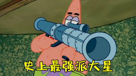 四川方言:派大星安假鼻子挑战闻臭味闹笑话,笑得肚儿痛!