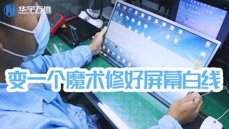【家电维修培训】变一个魔术修好屏幕白线!