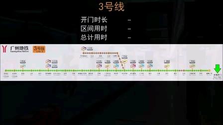 广州地铁3号线—番禺广场—机场南站