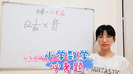 """小学常考题:这数学题难倒众多家长,只因不会这种""""简单""""方法!"""