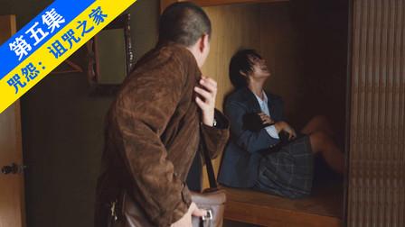 《咒怨:诅咒之家05》灵异小说家去凶宅探迷,撞见女子仰天长啸