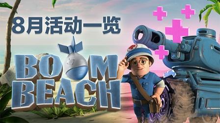 【海岛奇兵】八月活动一览