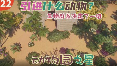 Planet Zoo动物园之星-栖地做好不知道引进什么动物?看看植物和陆地环境就知道了