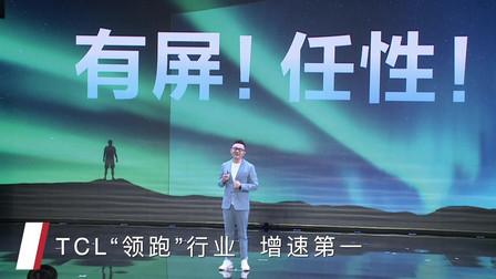 TCL全球首款5G 8K智屏亮相  首创5G视频通话一步直连