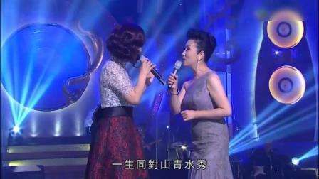 汪明荃 陈松伶合唱《月儿弯弯照九州》