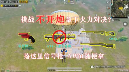 明月:挑战不开炮吃鸡!信号枪、激光导弹遍地也比不上这件武器!