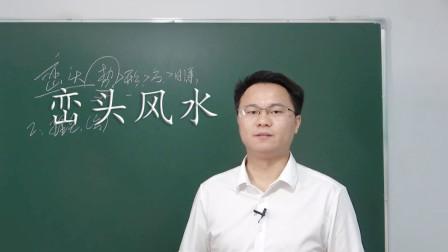 峦头风水(1)如何学习风水,都应该学哪些?李双林
