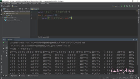 《Python学习笔记》-平安经