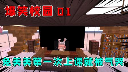 迷你世界爆笑校园01:兔美美第一次上课就被学生奇葩名字气哭!