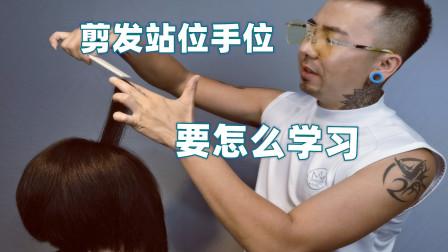 很多美发师想学习一下剪发站位,剪发站位到底要怎么学,学什么?