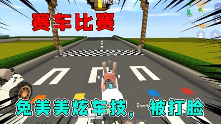 迷你世界:赛车比赛,兔美美炫车技,被好帅反超,太可惜!