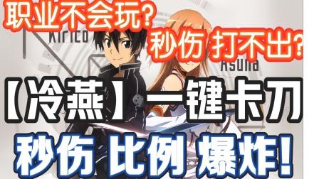 【冷燕】剑灵全职业一键输出 卡刀宏,秒伤比例爆炸!