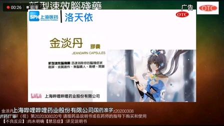 (自制广告)洛天依金淡丹2020年选择篇30秒广告