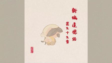 《新编道德经》第五十五章 山林子
