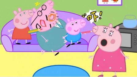 小猪佩奇之猪爸爸睡着了 佩奇和乔治恶作剧