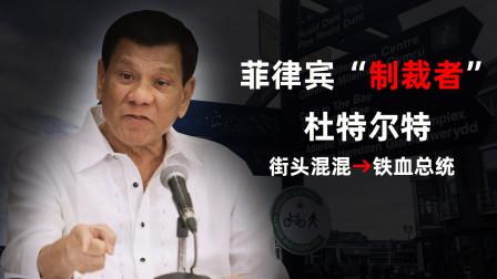 菲律宾流氓总统:如何从街头混混成为铁腕总统?杜特尔特传奇人生