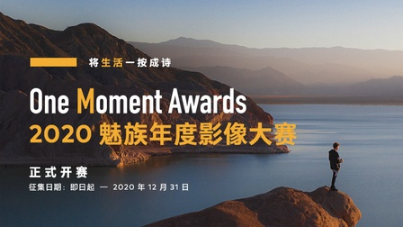 「One Moment Awards」 2020魅族年度影像大赛 正式开赛