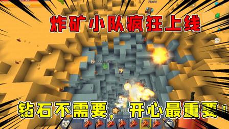 和半仙联机生存54:炸矿小队疯狂输出,钻石不需要,开心最重要!