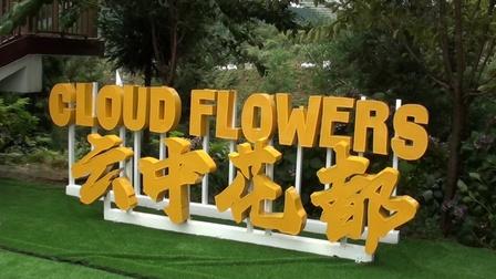 林海道拳友畅游黄水云中花都2020年8月