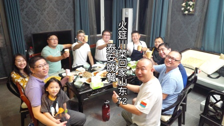 火哥泰山请粉丝16种川味新老菜,小朋友说了啥?川菜回家山东72
