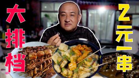 北京最好吃的臭豆腐,老板从推三轮车到开店,味道始终如一!