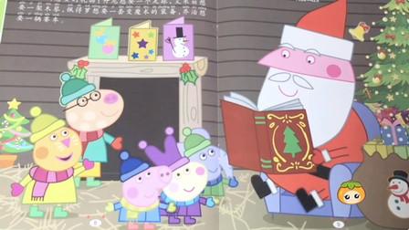 小猪佩奇贴贴画游戏,乔治,佩德罗,凯迪向圣诞老人要礼物